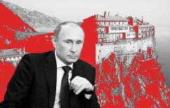 ΝΕΑ ΕΙΔΗΣΕΙΣ (Επίσκεψη Πούτιν στην Ελλάδα και τα δώρα που θα λάβει στο Όρος)