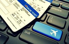 ΝΕΑ ΕΙΔΗΣΕΙΣ (Δικαιώθηκε καταναλωτής για παράνομη χρέωση σε αγορά αεροπορικών εισιτηρίων)