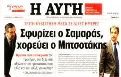 ΝΕΑ ΕΙΔΗΣΕΙΣ (Η επιτυχία του ΣΥΡΙΖΑ ξεπερνά κάθε φαντασία…!)
