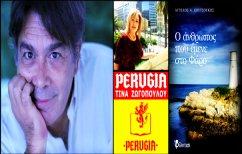 ΝΕΑ ΕΙΔΗΣΕΙΣ (Ο Άγγελος Κουτσούκης μιλά στην καθηγήτρια ιταλικής γλώσσας, συγγραφέα και εκδότρια Τίνα Ζωγοπούλου)