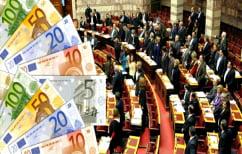 ΝΕΑ ΕΙΔΗΣΕΙΣ (ΟΑΕΕ: Διπλοσυνταξιούχοι πρώην Βουλευτές και Νομάρχες που λαμβάνουν «χορηγία» (ΕΓΚΥΚΛΙΟΣ))