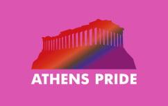ΝΕΑ ΕΙΔΗΣΕΙΣ (12ο Αthens Pride: του χρόνου οι εκδηλώσεις στην πλατεία Συντάγματος)