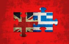 ΝΕΑ ΕΙΔΗΣΕΙΣ (O τρόμος του Brexit και η Ελλάδα)