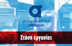 ΝΕΑ ΕΙΔΗΣΕΙΣ (Χωρίς μετρό, ηλεκτρικό και τραμ η Αθήνα την Τετάρτη και Παρασκευή)