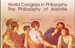 ΝΕΑ ΕΙΔΗΣΕΙΣ (Παγκόσμιο Συνέδριο Φιλοσοφίας με θέμα τον Αριστοτέλη στην Αθήνα)
