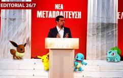 ΝΕΑ ΕΙΔΗΣΕΙΣ (Συνταγματική Αναθεώρηση: Κυνηγώντας τα χαμένα Pokémon)