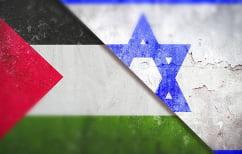 ΝΕΑ ΕΙΔΗΣΕΙΣ (Απομακρύνεται η δικοινοτική λύση για Ισραήλ-Παλαιστίνη)