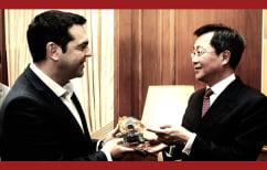 ΝΕΑ ΕΙΔΗΣΕΙΣ (Νέα σελίδα στις σχέσεις Ελλάδας Κίνας, μετά την επίσκεψη Τσίπρα στο Πεκίνο)