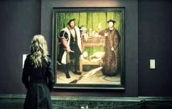 ΝΕΑ ΕΙΔΗΣΕΙΣ (Η εκπληκτική οπτική ψευδαίσθηση σε έναν πίνακα ζωγραφικής του 1533 (ΒΙΝΤΕΟ))
