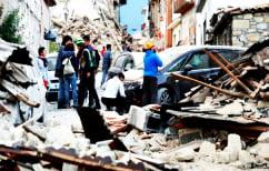 ΝΕΑ ΕΙΔΗΣΕΙΣ (Βίντεο από drone αποκαλύπτει το μέγεθος της καταστροφής στην Ιταλία)