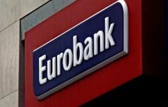 ΝΕΑ ΕΙΔΗΣΕΙΣ (Fitch: Αναβάθμιση Eurobank σε B- με αρνητικό outlook)
