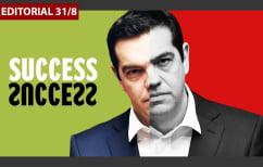 ΝΕΑ ΕΙΔΗΣΕΙΣ (Οι 4 μεγάλες απειλές για το success story του κ. Τσίπρα)