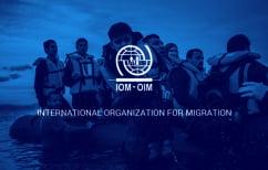 ΝΕΑ ΕΙΔΗΣΕΙΣ (ΙΟΜ: Πάνω από 4.000 πρόσφυγες έχασαν την ζωή τους στις αρχές του έτους)