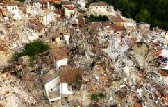 ΝΕΑ ΕΙΔΗΣΕΙΣ (Συγκλονιστικό βίντεο: Ο φονικός σεισμός της Ιταλίας μέσα από τις κάμερες αυτοκινητοδρόμων)