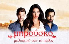 """ΝΕΑ ΕΙΔΗΣΕΙΣ (Το """"Μπρούσκο"""" κάνει επιτυχία σε περισσότερες από 40 χώρες)"""