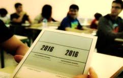 ΝΕΑ ΕΙΔΗΣΕΙΣ (Οι εκτιμήσεις για τις βάσεις 2016 πριν την ανακοίνωση)