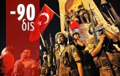 ΝΕΑ ΕΙΔΗΣΕΙΣ (Τουρκία: 90 δισ. ευρώ κόστισε το αποτυχημένο πραξικόπημα)