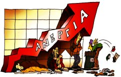 ΝΕΑ ΕΙΔΗΣΕΙΣ (ΓΣΕΕ: Η πραγματική ανεργία φτάνει στο 27,5% – Η μερική απασχόληση είναι το 54,9% της εργασίας)