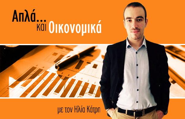 apla_k_oikon1