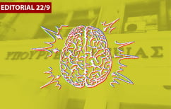 ΝΕΑ ΕΙΔΗΣΕΙΣ (Το Υπουργείο Υγείας προειδοποιεί: Απαγορεύεται το εγκεφαλικό!)
