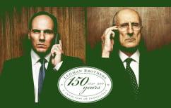 ΝΕΑ ΕΙΔΗΣΕΙΣ (Σαν σήμερα: η Lehman Brothers κατέρρευσε πριν από 8 χρόνια)