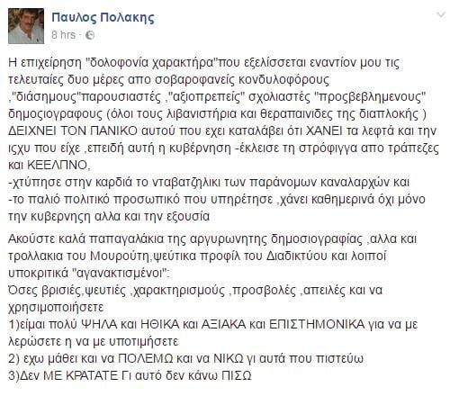 polakis facebook