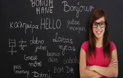 ΝΕΑ ΕΙΔΗΣΕΙΣ (Μεγάλες αλλαγές στη διδασκαλία ξένων γλωσσών)