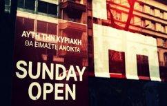 ΝΕΑ ΕΙΔΗΣΕΙΣ (Ποιες Κυριακές θα είναι ανοιχτά τα καταστήματα μέχρι το τέλος του 2016)