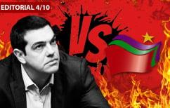 ΝΕΑ ΕΙΔΗΣΕΙΣ (Τσίπρας vs ΣΥΡΙΖΑ)