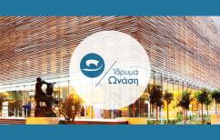 ΝΕΑ ΕΙΔΗΣΕΙΣ (Τo Ίδρυμα Ωνάση ανοίγει για πρώτη φορά τις πόρτες του για το ευρύ κοινό)
