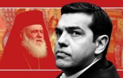 ΝΕΑ ΕΙΔΗΣΕΙΣ (Τσίπρας-Ιερώνυμος: Ανακωχή για τα Θρησκευτικά!)