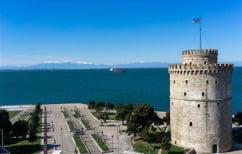 ΝΕΑ ΕΙΔΗΣΕΙΣ (Η Θεσσαλονίκη ανάμεσα στις 7 φθηνότερες πόλεις της Ευρώπης)