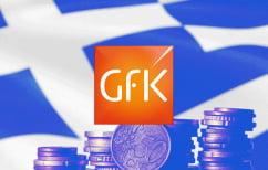 ΝΕΑ ΕΙΔΗΣΕΙΣ (GFK: Στην 22η θέση στην ευρωπαϊκή κατάταξη σε αγοραστική δύναμη η Ελλάδα)