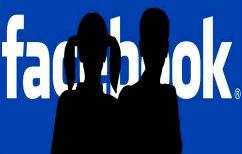 ΝΕΑ ΕΙΔΗΣΕΙΣ (Απόφαση ΣΕΙΣΜΟΣ: Ποινή φυλάκισης για τους γονείς «εκθέτουν» τα παιδιά τους στο Facebook)