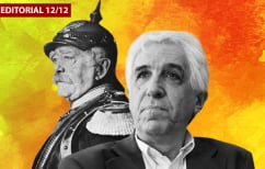 ΝΕΑ ΕΙΔΗΣΕΙΣ (Ο Παρασκευόπουλος και ο Μπίσμαρκ)