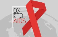 ΝΕΑ ΕΙΔΗΣΕΙΣ (1η Δεκεμβρίου: Παγκόσμια Ημέρα κατά του AIDS)