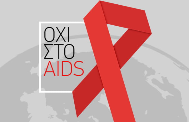 hmera_aids