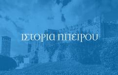 ΝΕΑ ΕΙΔΗΣΕΙΣ (Το κλέος του βασιλιά Πύρρου – Ιστορία της Βορείου Ηπείρου (Μέρος 3ο))
