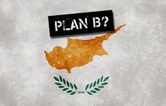 ΝΕΑ ΕΙΔΗΣΕΙΣ (Έχει plan B η Κυπριακή Δημοκρατία;)