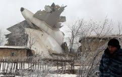 ΝΕΑ ΕΙΔΗΣΕΙΣ (Αεροπορική τραγωδία στο Κιργιστάν)