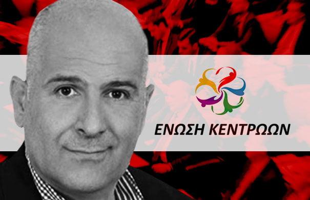 avramopoulos_telos_apo_enosh_kentr
