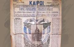 ΝΕΑ ΕΙΔΗΣΕΙΣ (Από την απελευθέρωση των Ιωαννίνων στην απελευθέρωση από την παρακμή)