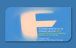 ΝΕΑ ΕΙΔΗΣΕΙΣ (Ελληνικό Φόρουμ για το Ψηφιακό Μέλλον)
