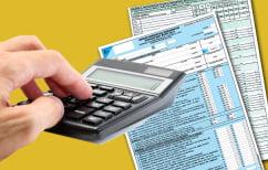 ΝΕΑ ΕΙΔΗΣΕΙΣ (ΑΑΔΕ: Πώς να συμπληρώσετε την φορολογική δήλωση-Αναλυτικές οδηγίες)