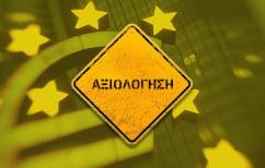 ΝΕΑ ΕΙΔΗΣΕΙΣ (Στο τραπέζι του Eurogroup το ζήτημα της βιωσιμότητας του χρέους)