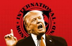 ΝΕΑ ΕΙΔΗΣΕΙΣ (Τι εντολή θα δώσει ο Τραμπ στο ΔΝΤ;)