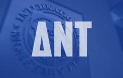 ΝΕΑ ΕΙΔΗΣΕΙΣ (ΔΝΤ για Ελλάδα: Οι συζητήσεις για το 2019 δεν έχουν αρχίσει ακόμη)