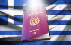 ΝΕΑ ΕΙΔΗΣΕΙΣ (Αν δεν είσαι Ζέκα, δεν γίνεσαι Έλληνας!)