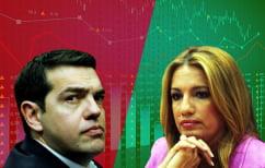 ΝΕΑ ΕΙΔΗΣΕΙΣ (Μεγάλη δημοσκόπηση για το RP: Όχι σε συνεργασία Δημοκρατικής Συμπαράταξης με ΣΥΡΙΖΑ)