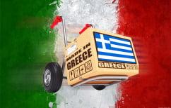 ΝΕΑ ΕΙΔΗΣΕΙΣ (Η Ιταλία ως ο σημαντικότερος προορισμός των ελληνικών εξαγωγών)